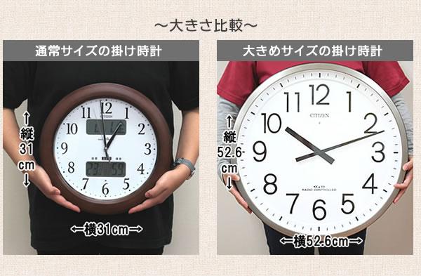 大型掛け時計 通常サイズの掛け時計との大きさ比較