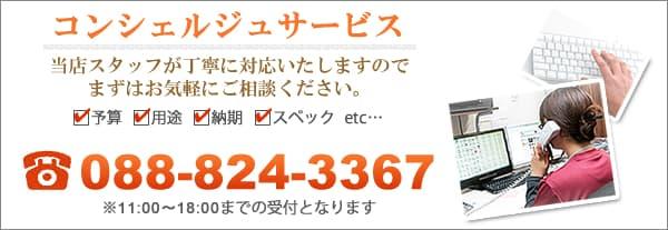 コンシェルジュサービス 088-824-3367