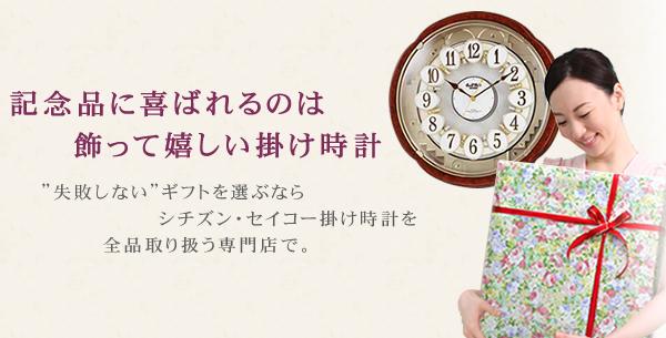 間違いない記念品を選ぶなら、シチズン・セイコー掛け時計を全品取り扱う専門店で。