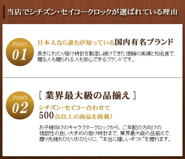 当店でシチズン・セイコークロックが選ばれている理由 ?日本人なら誰もが知っている国内有名ブランド ?業界最大級の品揃え