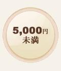 5,000円未満の商品