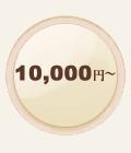 10,000円〜の商品