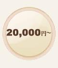 20,000円〜の商品