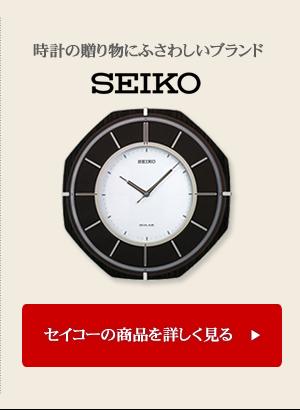 創業100年以上の老舗時計店SEIKO(セイコー)