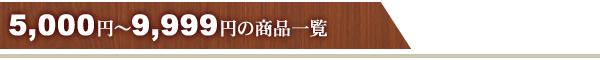 5,000円〜9,999円の商品一覧