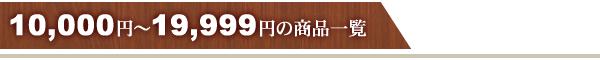 10,000円〜19,999円の商品一覧