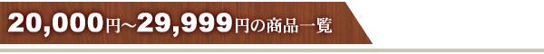 20,000円〜29,999円の商品一覧