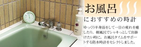 浴室におすすめ掛け時計