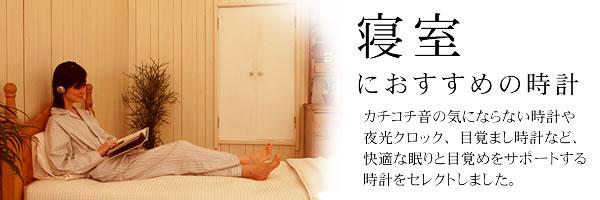 寝室におすすめ掛け時計