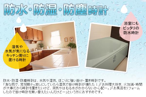防水・防湿・防塵時計 湿気や水気が気になるキッチン周りに…浴室にもピッタリの防水時計