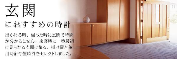 玄関におすすめの掛け時計・置き時計