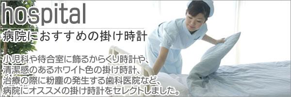 病院におすすめの掛け時計