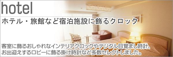 ホテル・旅館など宿泊施設に飾る掛け時計・クロック