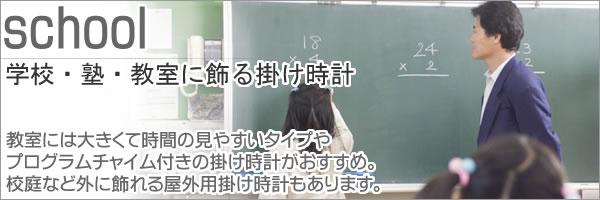学校・塾・教室におすすめの掛け時計