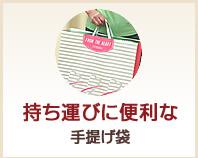持ち運びに便利な手提げ袋
