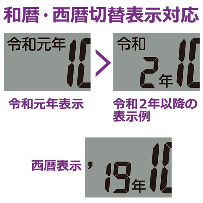 セイコー(SEIKO)掛け置き兼用デジタル電波クロック SQ441B 新元号「令和」での表示に対応